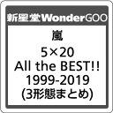 嵐/5×20 All the BEST!! 1999-2019<CD>(3形態まとめ)20190626 - 新星堂WonderGOO楽天市場店