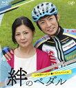 24時間テレビ42ドラマスペシャル 「絆のペダル」<Blu-ray>20200219