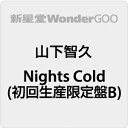 ●【先着特典付】山下智久/Nights Cold<CD+DVD>(初回生産限定盤B)[Z-9343]20200715