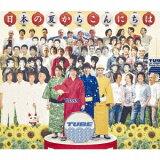 【オリジナル特典付】TUBE/日本の夏からこんにちは<CD+DVD+グッズ>(完全生産限定盤)[Z-9374]20200708