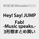 ●Hey! Say! JUMP/Fab! -Music speaks.-<CD>(3形態まとめ)20201216