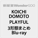 【先着特典付】KOICHI DOMOTO/PLAYFUL<CD+Blu-ray>(3形態まとめBlu-ray)[Z-11276・11277・11278]20210602・・・