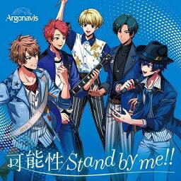 【オリジナル特典付】Argonavis/可能性/Stand by me!!<CD>(通常盤)[Z-11346]20210714