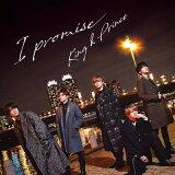 【先着特典付】King & Prince/I promise<CD+DVD>(初回限定盤B)[Z-10022]20201216