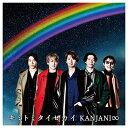 ■■関ジャニ∞/キミトミタイセカイ<CD+DVD+GOODS>(初回限定盤B)20210210
