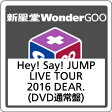 Hey!Say!JUMP/Hey!Say!JUMP LIVE TOUR 2016 DEAR.<DVD>(通常盤)20170426