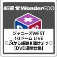 【先着特典付】ジャニーズWEST/ジャニーズ WEST 1st ドーム LIVE ♡24から感謝届けます♡<2DVD>(通常仕様)[Z-6213]20170524