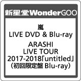 嵐/ARASHI LIVE TOUR 2017-2018 「untitled」<2Blu-ray>(初回限定盤)20180613