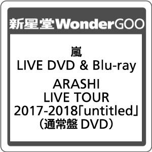 嵐/ARASHI LIVE TOUR 2017-2018 「untitled」<2DVD>(通常盤)20180613