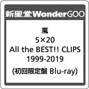 嵐/5×20 All the BEST!! CLIPS 19...