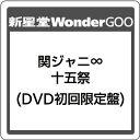 【先着特典付】関ジャニ∞/十五祭<DVD>(初回限定盤)[Z-8662]20191030