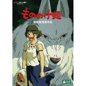 ■■もののけ姫スタジオジブリDVDデジタルリマスター版<DVD>140716