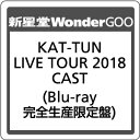●KAT-TUN/KAT-TUN LIVE TOUR 2018 CAST<2Blu-ray>(完全生産限定盤)20190417