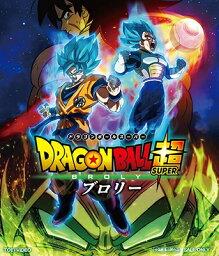 劇場版アニメ/ドラゴンボール超 ブロリー<Blu-ray>(通常版)20190605