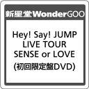 ●Hey!Say!JUMP/Hey! Say! JUMP LIVE TOUR SENSE or LOVE <3DVD>(初回限定盤)20190724