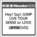 Hey!Say!JUMP/Hey! Say! JUMP LIVE TOUR SENSE or LOVE <2DVD>(通常盤)20190724