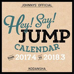 Hey!Say!JUMP 2017年カレンダー<カレンダー>20170309