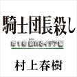 騎士団長殺し 第1部 顕れるイデア編<本>20170224