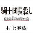 騎士団長殺し 第2部 遷ろうメタファー編 <本>20170224