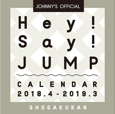 Hey!Say!JUMP(ヘイセイジャンプ)2018年カレンダー<カレンダー>20180309