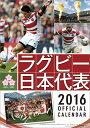 送料無料/★★◆ ラグビー日本代表 2016オフィシャル カレンダー<カレンダー>(CL-727)201...