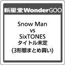【先着特典付】Snow Man vs SixTONES/タイトル未定<CD>(3形態まとめ)[Z-8785]20200122