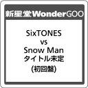 【先着特典付】SixTONES vs Snow Man/タイトル未定<CD+DVD>(初回盤)[Z-8785]20200122