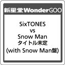 【先着特典付】SixTONES vs Snow Man/タイトル未定<CD+DVD>(with Snow Man盤)[Z-8785]20200122