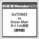 【先着特典付】SixTONES vs Snow Man/タイトル未定<CD>(通常盤)[Z-8785]20200122
