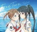 【オリジナル特典付】TrySail/Free Turn<CD+DVD>(期間生産限定盤)[Z-8989]20200122
