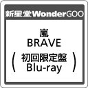 嵐/BRAVE<CD+Blu-ray>(初回限定盤Blu-ray)20190911