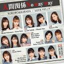 【オリ特付】モーニング娘。'20/KOKORO&KARADA/LOVEペディア/人間関係No way way<CD+DVD>(初回生産限定盤C)[Z-8899]20200122