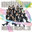 【オリ特付】モーニング娘。'20/KOKORO&KARADA/LOVEペディア/人間関係No way way<CD+DVD>(初回生産限定盤SP)[Z-8899]20200122