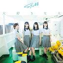 【オリジナル特典付】STU48/大好きな人<CD+DVD>(Type A 通常盤)[Z-8372・8509]20190731