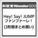 【先着特典付】Hey! Say! JUMP/ファンファーレ!<CD>(3形態まとめ)[Z-8483]20190821