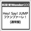 【先着特典付】Hey! Say! JUMP/ファンファーレ!<CD>(通常盤)[Z-8483]...