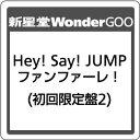 Hey! Say! JUMP/ファンファーレ!<CD+DVD>(初回限定盤 2)20190821