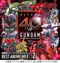 【オリジナル特典付】V.A./機動戦士ガンダム40th Anniversary BEST ANIME MIX vol.2<CD>[Z-8808]20191211