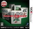 【中古】afb【ニンテンドー3DS 外パッケージ不良】THE 麻雀 SIMPLEシリーズ for 3DS vol.1【4527823997158】【テーブル】