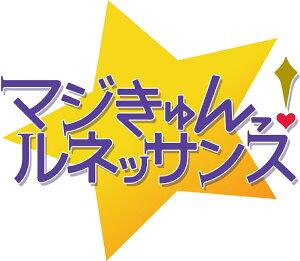 【オリ特付】マジきゅんっ!ルネッサンス<Vita>(初回限定きゅんきゅんBOX)[Z-4738…