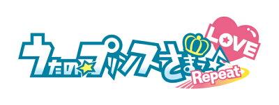 【オリ特付】うたの☆プリンスさまっ♪RepeatLOVE<Vita>(初回限定ShiningLOVEBOX)[Z-5174・5175]20170126
