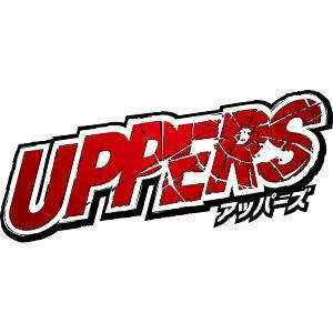 【オリ特付】UPPERS/アッパーズ<Vita>[Z-4431・4610]20160714
