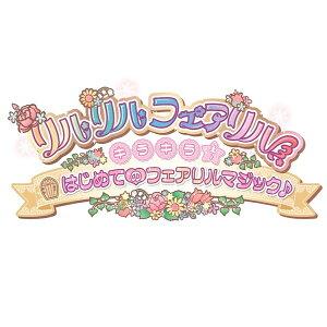 リルリルフェアリル キラキラ☆はじめてのフェアリルマジック♪<3DS>20161110
