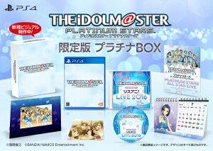 【オリ特付】アイドルマスター プラチナスターズ プラチナBOX<PS4>[Z-4851・485…