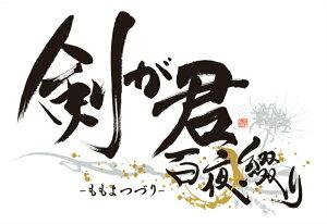 【オリ特付】剣が君 百夜綴り<Vita>(限定版)[Z-5329・5330・5331・5332…