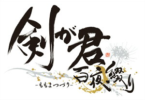 【オリ特付】剣が君 百夜綴り<Vita>(ツインパック)[Z-5329・5330・5331・5…