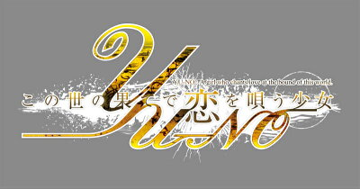 【オリ特付】この世の果てで恋を唄う少女YU-NO<PS4>(限定版)[Z-5123]20161117
