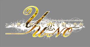 【オリ特付】この世の果てで恋を唄う少女YU-NO<Vita>(限定版)[Z-5123]2016…