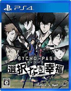 PSYCHO-PASS サイコパス 選択なき幸福<PS4>(通常版)20160324