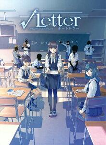 【オリ特付】√Letter ルートレター<Vita>(数量限定PREMIUM BOX)[Z-4…